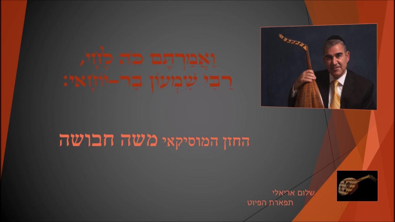 וַאֲמַרְתֶּם כֹּה לֶחָי החזו המוסיקאי משה חבושה