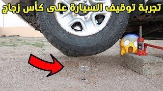 تجربة توقيف السيارة على كأس زجاج 🚗⛔️ | النتيجة غير متوقعه !!🔥😱