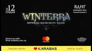 Winterra. Легенда казкового краю - з 12 грудня
