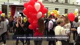 Будущие управленцы: 230 первокурсников начнут обучение во Владимирском филиале РАНХиГС