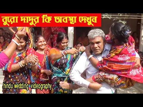 hindu wedding । গ্রামের হিন্দু বিয়েতে কোলে নিয়ে নাচতে গিয়ে বুড়ো দাদুর কি হাল হয়েছিল  ভিডিওটি দেখুন