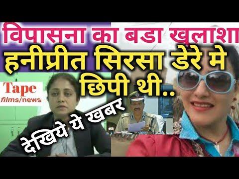 Vipasna insan says || honeypreet kaha mili || SIT investigation to vipasna || honeypreet mil gai kya