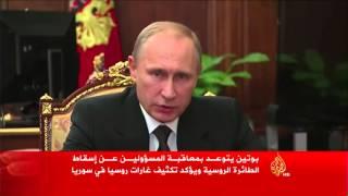 روسيا: تفجير قنبلة وراء سقوط الطائرة