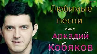 Download Аркадий Кобяков - любимые песни Микс Mp3 and Videos