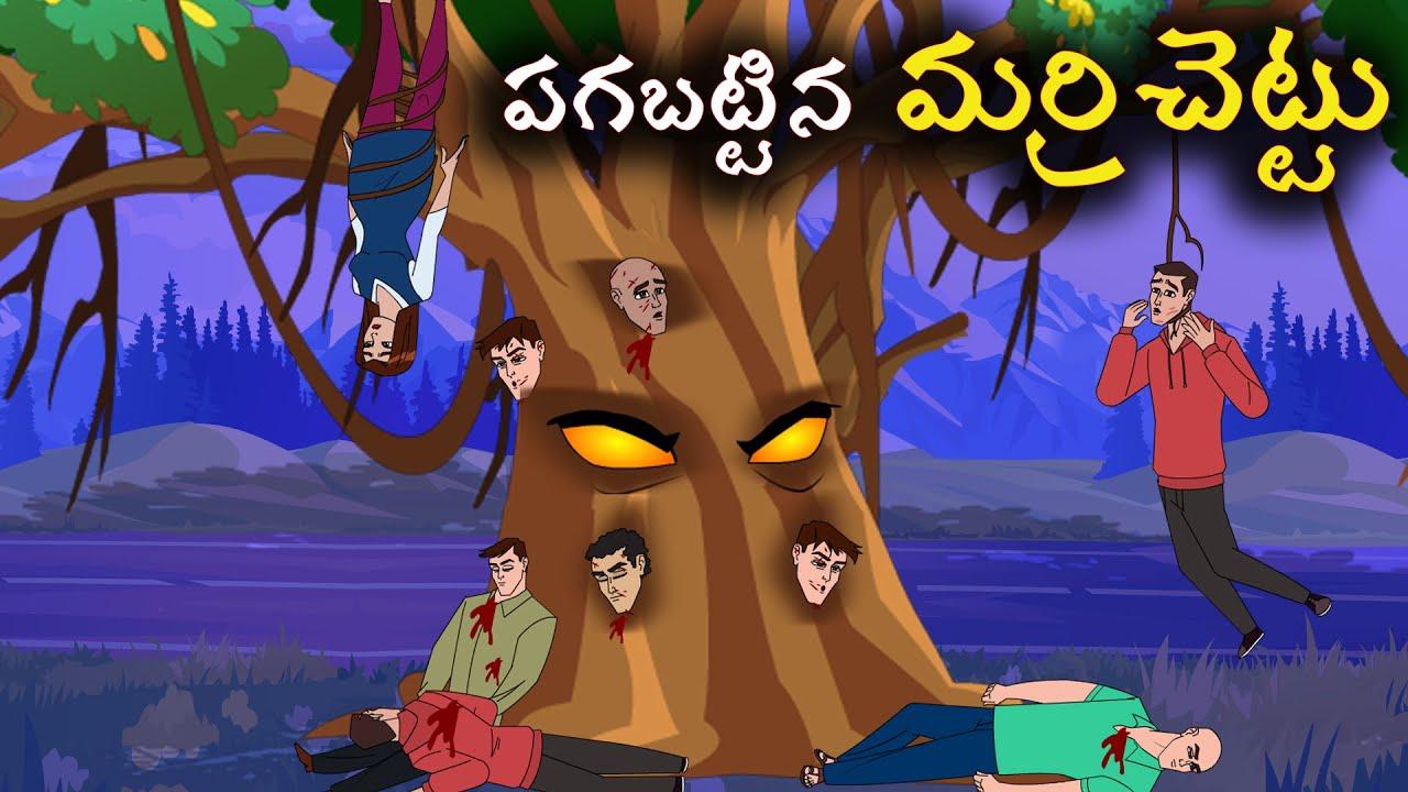 పగబట్టిన మర్రిచెట్టు Telugu stories | Telugu Horror Stories|Telugu Kathalu|Bedtime Stories|AnamikaTV