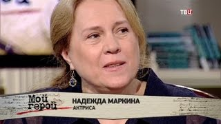 Надежда Маркина. Мой герой