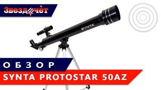 Огляд телескопа Synta Protostar 50AZ
