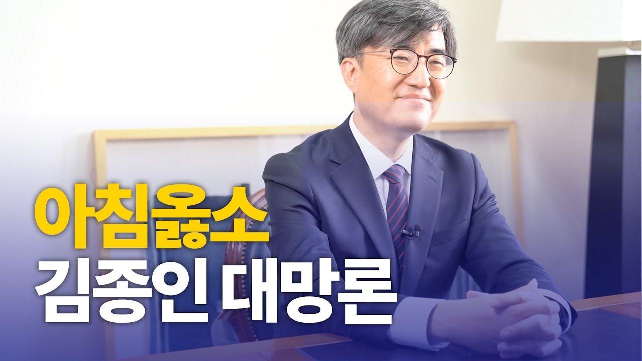 [아침옳소] 김종인 대망론