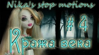 Stop motion monster high # Кража века 4.