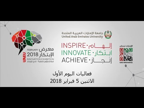 Day 1   UAEU Innovation Exhibition 2018