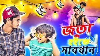 জুতা হইতে সাবধান | The Ajaira LTD | Prottoy Heron | Eid Natok 2019 | Eid Drama
