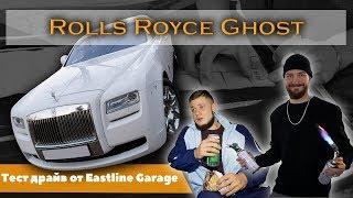 Самый эксклюзивный rolls royce ghost в россии!  тест драйв от eastline garage