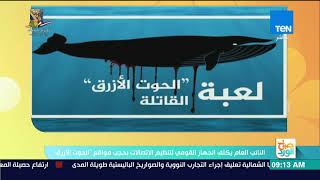 صباح الورد - النائب العام يكلف الجهاز القومى للاتصالات بحجب مواقع لعبة الحوت الأزرق