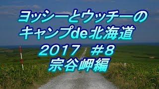 【絶景に絶叫】ヨッシーとウッチーのキャンプde北海道2017 #8宗谷岬、宗谷丘陵 thumbnail