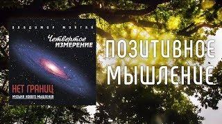 МУЗЫКА НОВОГО МЫШЛЕНИЯ - ПОЗИТИВНОЕ МЫШЛЕНИЕ / ВЛАДИМИР МУНТЯН