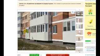 как правильно составить объявление о продаже квартиры живой пример(, 2015-11-07T05:57:40.000Z)