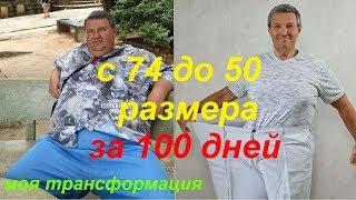 КАК ПОХУДЕТЬ БЫСТРО С 74 ДО 50 РАЗМЕРА ЗА 100 ДНЕЙ! МОЯ ТРАНСФОРМАЦИЯ.