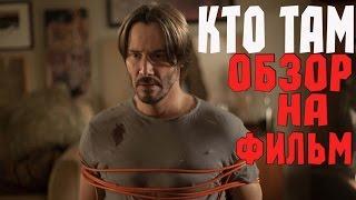 КТО ТАМ  2015 - обзор на фильм / KNOCK, KNOCK  2015 - movie review