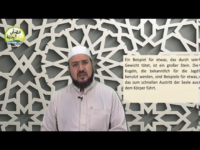 محاضرات جامع الهداية 2020 م 1441 | الشيخ أحمد يونس| بهجة النظر معاصي البدن (الجزء5 )