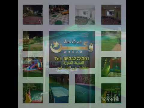 استراحة وكن المدينة المنورة حي الملك فهد جوال 0534373301 Youtube