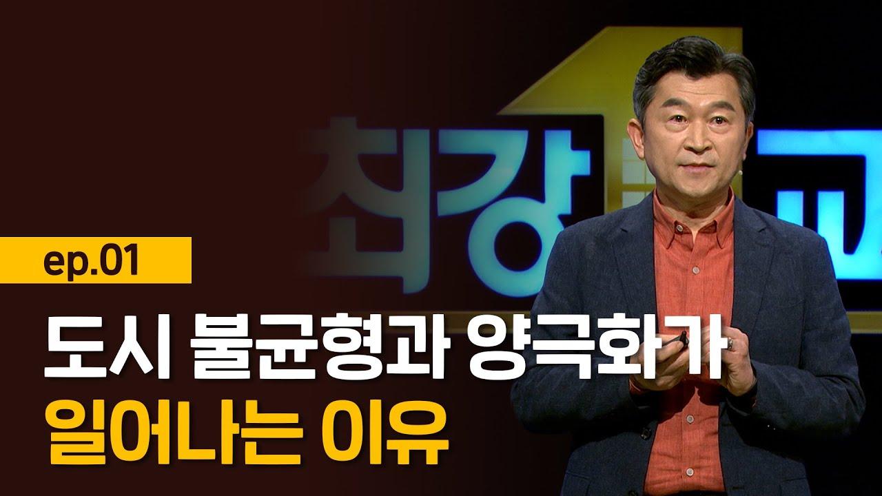 [최강1교시] 지난 60여년간 개발 시대를 통해 폭발적 성장을 이룬 대한민국 | 재생(再生)이 상생(相生)이다 | 도시공학자 정석