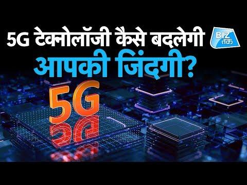5G टेक्नोलॉजी कैसे बदलेगी आपकी जिंदगी?।BizTak