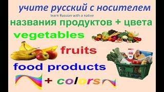 № 8  Русский с нуля : ПРОДУКТЫ + ЦВЕТА / русский язык для начинающих