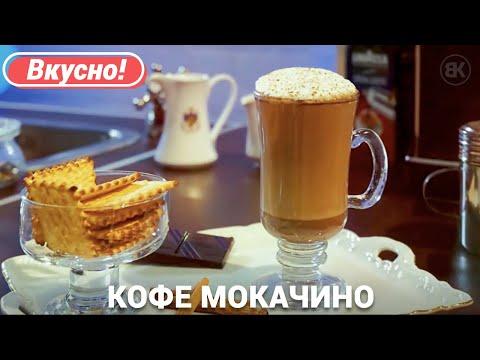 Вкусный кофе Мокачино | Mocaccino Recipe | Mocha | Вадим Кофеварофф
