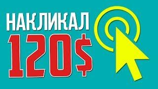 ClixSense способ заработка на кликах и не только!!!new 2015!!!