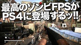 最高の新作ゾンビFPSが日本語でPS4に登場するッ!!|OVERKILL's The Walking Dead【ゆっくり実況】