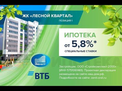 Ипотека от 5,8% от банка ВТБ (ПАО) и компании «Зенит» в Орле!