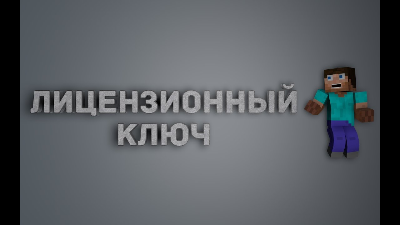 Лицензионные ключи для майнкрафт