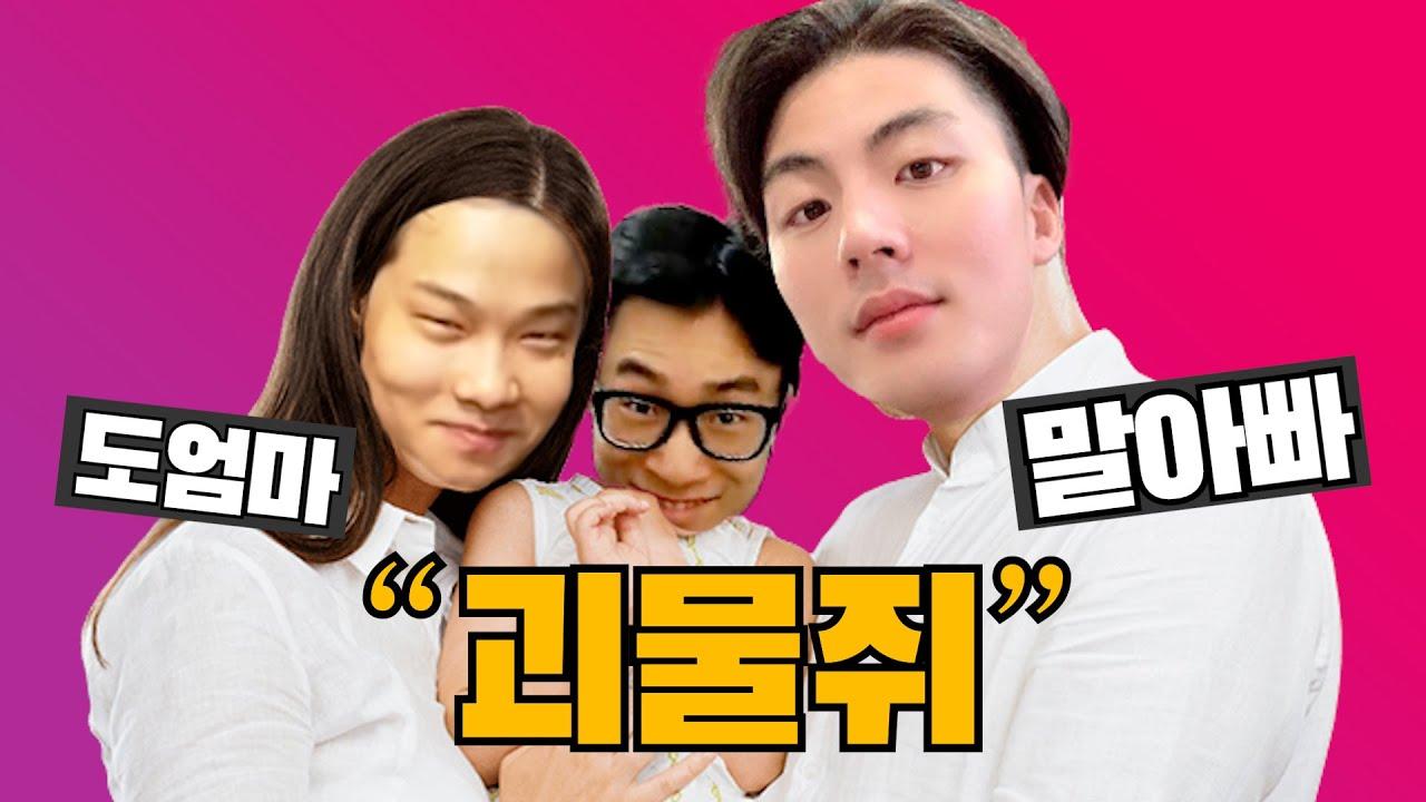 괴물쥐, 당신이 몰랐던 5가지 사실 (Feat. 도파,말왕)