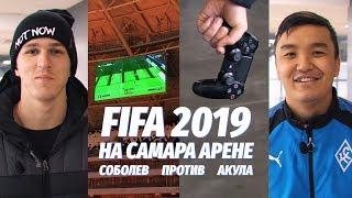 FIFA 2019 НА «САМАРА АРЕНЕ» | СОБОЛЕВ ПРОТИВ АКУЛА