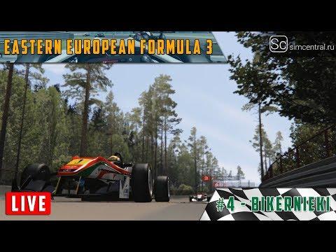 🔴 Assetto Corsa. Eastern European Formula 3. Stage 4 @ Bikernieki - LIVE