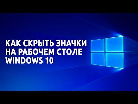 Вопрос: Как удалить иконки с рабочего стола (Windows)?