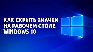 Как скрыть значки с рабочего стола в Windows 10