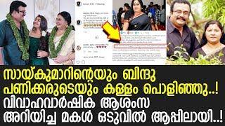 ബിന്ദുപണിക്കരുടെ കള്ളം പൊളിച്ചടുക്കി സോഷ്യല്മീഡിയ..! l Bindu Panicker l Sai Kumar