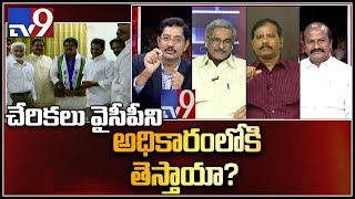 Will new candidates bring YCP into power? || Election Watch - TV9