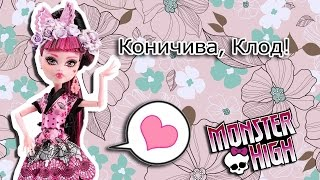 "stop motion monster high : ""Коничива, Клод!"""