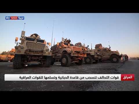 قوات التحالف تنسحب من قاعدة الحبانيةوتسلمها لقوات العراقية  - نشر قبل 2 ساعة