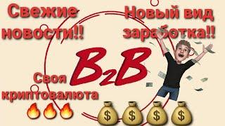 B2B Jewelry /Обращение b2b к к…