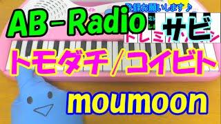 MC猫犬田実彦さんのとってもクールなラジオ『ABTVnetworkラジオ』の主題...
