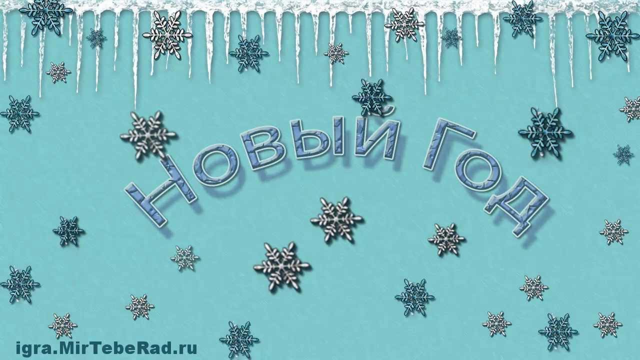 Новый год, стихи короткие. Для малышей и малышек. - YouTube