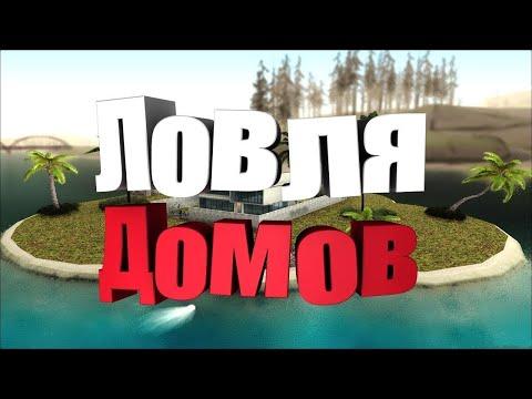 ЛОВЛЯ ДОМОВ В GTA 5 REDAGE RP