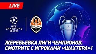 Смотрите жеребьевку группового этапа Лиги чемпионов с игроками и тренерами Шахтера!