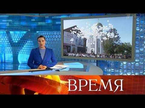 """Выпуск программы """"Время"""" в 21:00 от 03.09.2019"""
