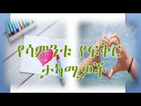 Ethiopia: የኢትዮጲካሊንክ የሳምንቱ የፍቅር ታካሚዎች-ህዳር 2፣2010