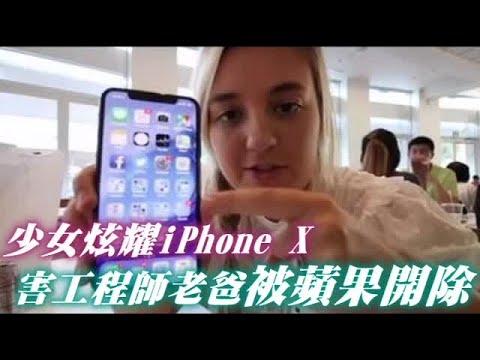 少女秀iPhone X 害工程師老爸被蘋果開除 | 台灣蘋果日報