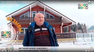 Про тёплый деревянный дом из клеёного бруса, проект СП-300(Федор Павлович построил деревянный дом по проекту СП-300. Его отзыв о сотрудничестве с ГУД ВУД . В целом он..., 2015-12-07T07:34:43.000Z)